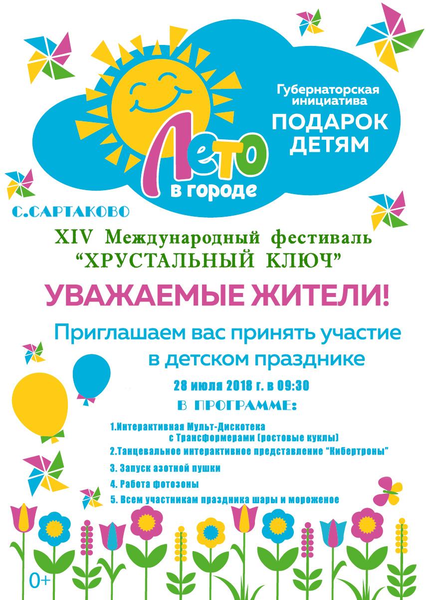 Festivali/2018/gubernatorskaja_iniciativa_podarok_detjam.jpg